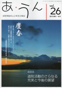 あ・うん vol26 表紙