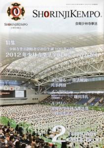 会報表紙 (2013 2月号)