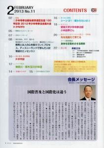 会報目次 (2013 2月号)