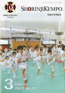 会報表紙(2013 3月号)