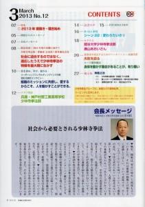 会報目次 (2013 3月号)