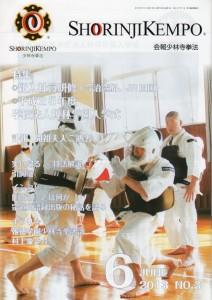 会報表紙(2013 6月号)