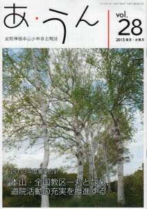 あ・うん vol28 表紙