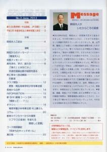 会報目次 (2013 6月号)