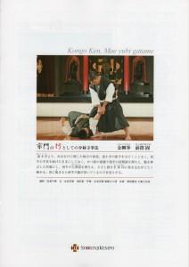 あ・うん vol28 (裏 前指固)