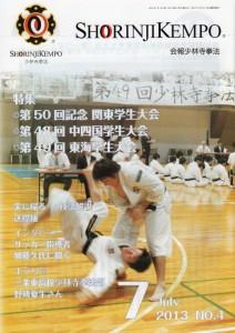 会報表紙 (2013 7月号)
