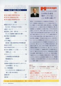 会報目次 (2013 7月号)
