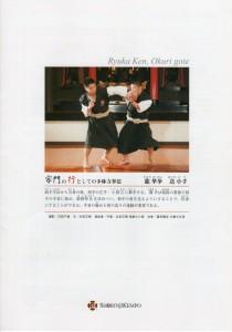 あ・うん vol29 (裏 送小手)