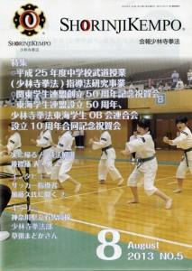会報(表紙)2013年8月号