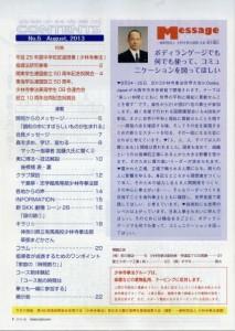 会報(目次)2013年8月号
