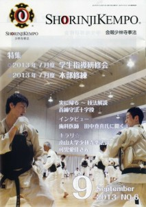 会報(表紙)  2013年9月号