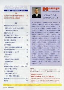 会報(目次)  2013年9月号