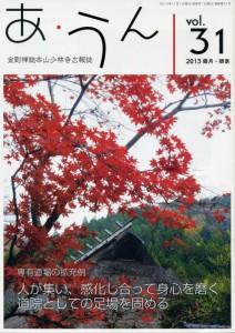 あ・うん(vol31) 表紙