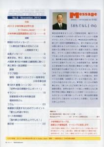 会報目次(2013 11月号)