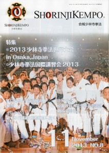 会報表紙 (2013 11月号)