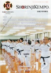 会報表紙 (2013 12月号)