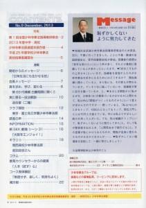 会報目次(2013 12月号)
