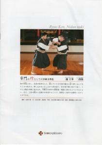 あ・うん vol32 (裏 二段抜)
